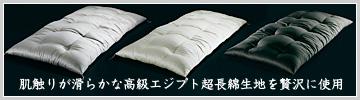 肌触りが滑らかな高級エジプト超長綿生地を贅沢に使用