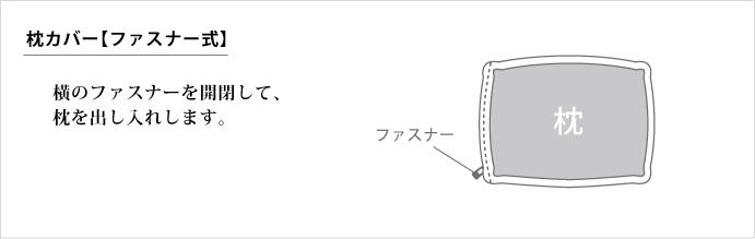 枕カバー ファスナー式