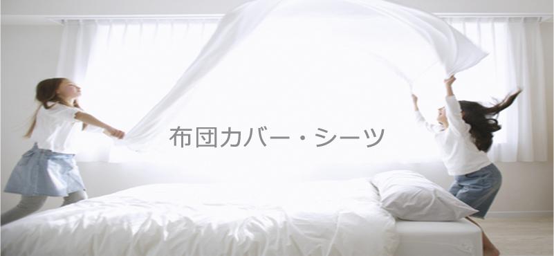 布団カバー・シーツ トップイメージ