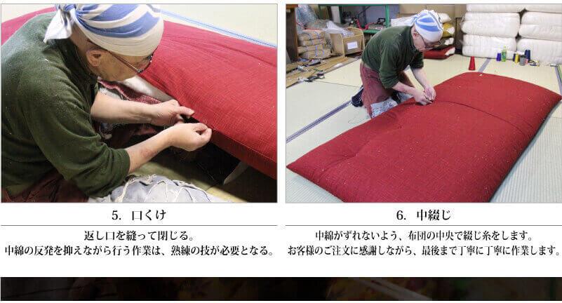 綿布団 職人作業