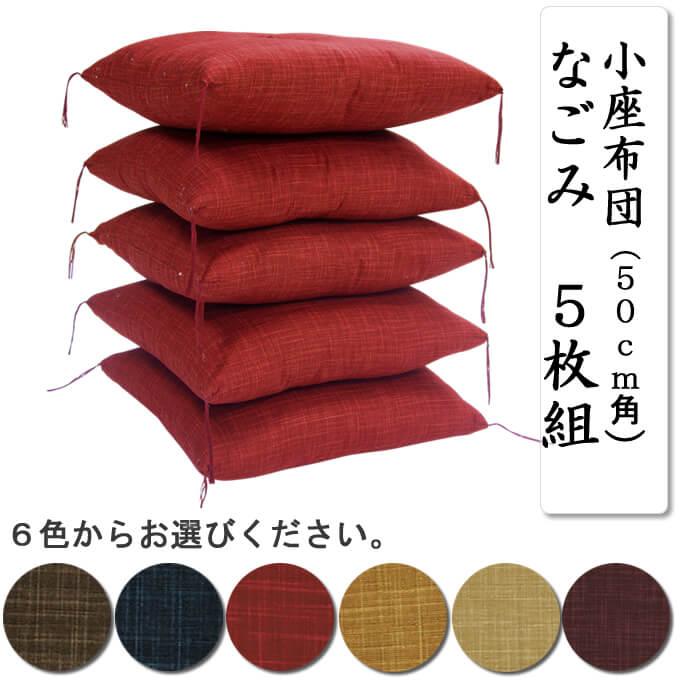 職人手作り座布団、綿100%、50cm角の小座布団