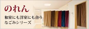 のれん 暖簾 バナー