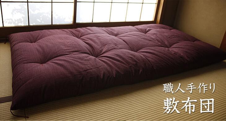 職人手作り 木綿敷布団
